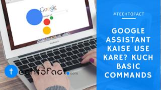 Google assistant कैसे इस्तेमाल करें?
