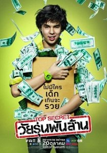 The Billionaire (Top Secret) komedi thailand