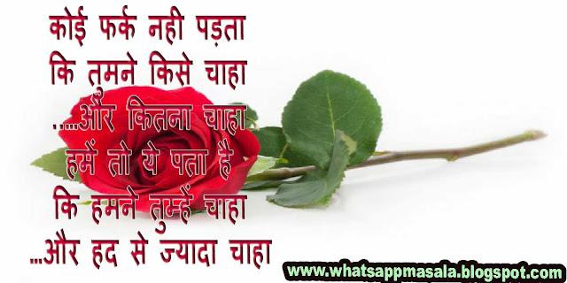 image Shayari
