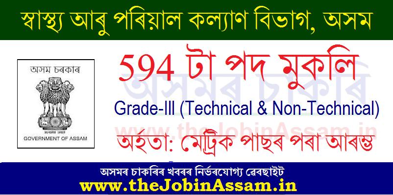 DHSFW, Assam Recruitment 2020