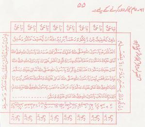 """61 - Taveez ( """"Her Kism Ki Bimariyo Ki Ilaj Ke Liye"""" ), Get Rid Off Any Diseases & Pains"""