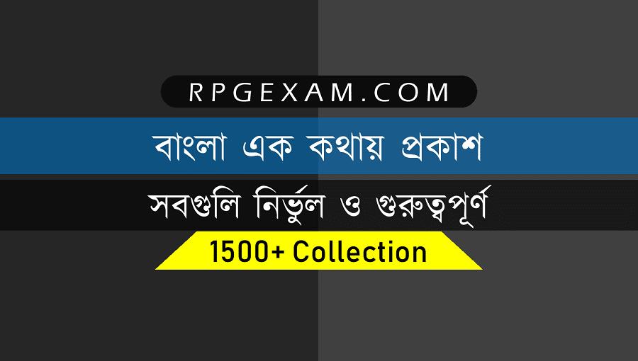 Bengali Language One Word Substitution - বাংলা এক কথায় প্রকাশ Online PDF