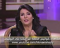 برنامج معكم 16/2/2017 منى الشاذلى و حكيم - الجزء الأول
