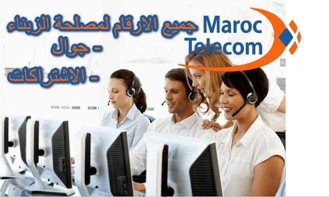 مصلحة,الزبناء,اتصالات,المغرب,جميع,الارقام,لاصحاب,جوال,و,الاشتراكات,الهاتف,النقال,التابث