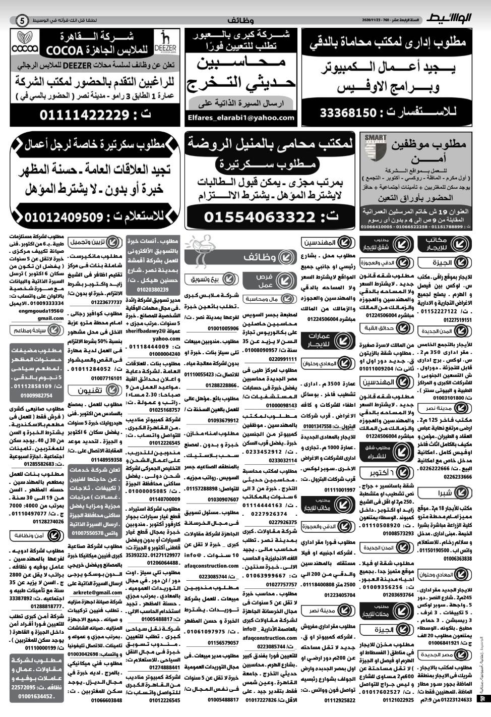 وظائف الوسيط و اعلانات مصر الاثنين 23 نوفمبر 2020