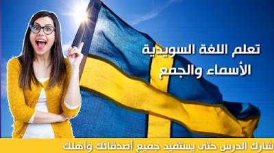 درس تعلم اللغة السويدية 11 (الأسماء و المهن)