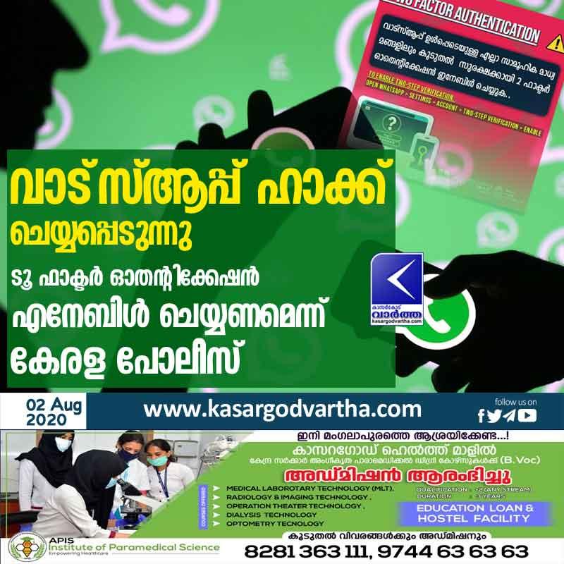 Kozhikode, news, news, Kerala, Police, Whatsapp, complaint,  WhatsApp is being hacked