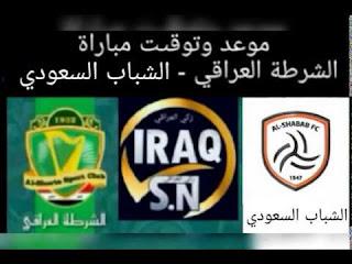 موعد مباراة الشباب والشرطة في كاس محمد السادس للاندية الابطال والقناة الناقلة مباشرة للمباراة