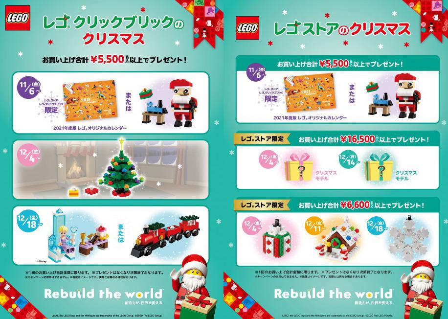 11/6(金)からレゴストアでクリスマスキャンペーン開始!プレゼントもあり!(2020)