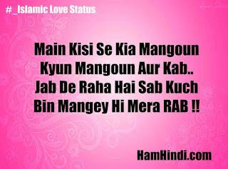 Islamic Cute Love Status Shayari in Hindi