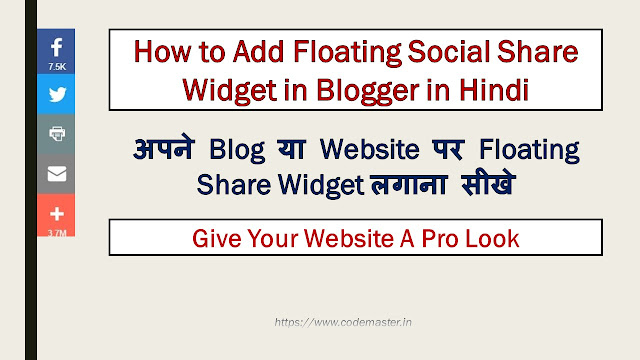 How to Add Floating Social Share Widget in Blogger in Hindi