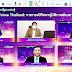 วช. โชว์ภาพความสำเร็จ การวิจัยและนวัตกรรมของประเทศไทย ในอีก 20 ปี ข้างหน้า