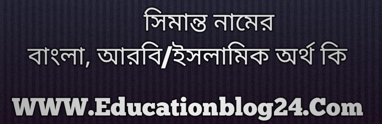 Simanto name meaning in Bengali, সীমান্ত নামের অর্থ কি, সীমান্ত নামের বাংলা অর্থ কি, সীমান্ত নামের ইসলামিক অর্থ কি, সীমান্ত কি ইসলামিক /আরবি নাম