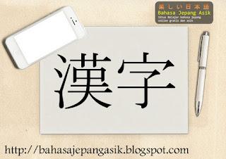 Tips Cara Mudah Menulis Kanji Jepang Dengan Mudah