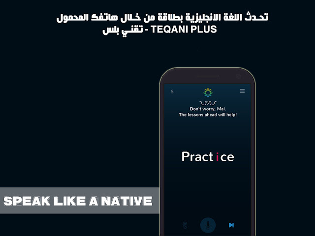 """ Speak Like A Native "" تحدث الانجليزية بطلاقة من خلال هاتفك المحمول"
