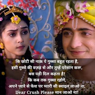 Crush Shayari Quotes In Hindi - Sumedh And Mallika