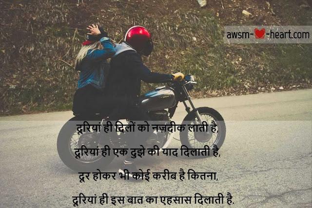 Romantic shayari for husband in hindi images