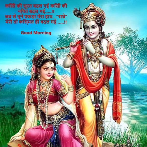 Good-Morning Radha Radha WhatsApp Status Hindi