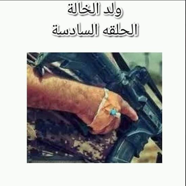 رواية ولد الخالة الحلقة السادسة 6 كاملة للقراءة والتحميل pdf