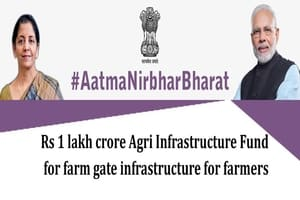 एग्रीकल्चर इन्फ्रास्ट्रक्चर फंड योजना 2020 किसान ऋण हिंदी में