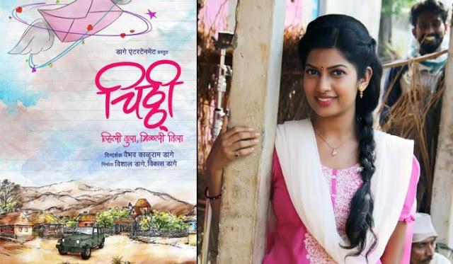 Tujhyat Jeev Rangala Actress Dhanashri Kadgaonkar Plays Lead in Chitthi Marathi Movie