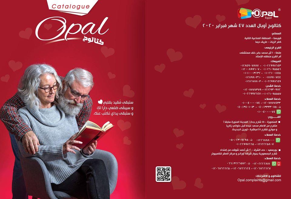 كتالوج اوبال الجديد فبراير 2020 Opal كتالوج عيد الحب