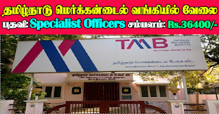 TMB Recruitment 2021 Specialist Officers (SO) Posts