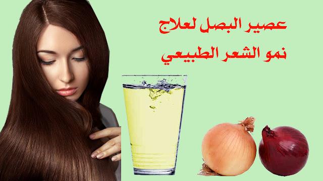 علاج تساقط الشعر بأستخدام عصير البصل و أعادة النمو الشعر طبيعيا