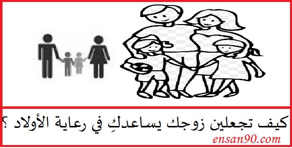 كيف تجعلين زوجك يساعدكِ في رعاية الأولاد ؟