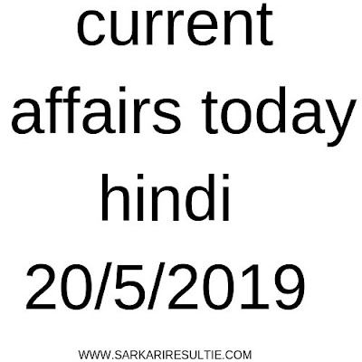 current affairs today in Hindi