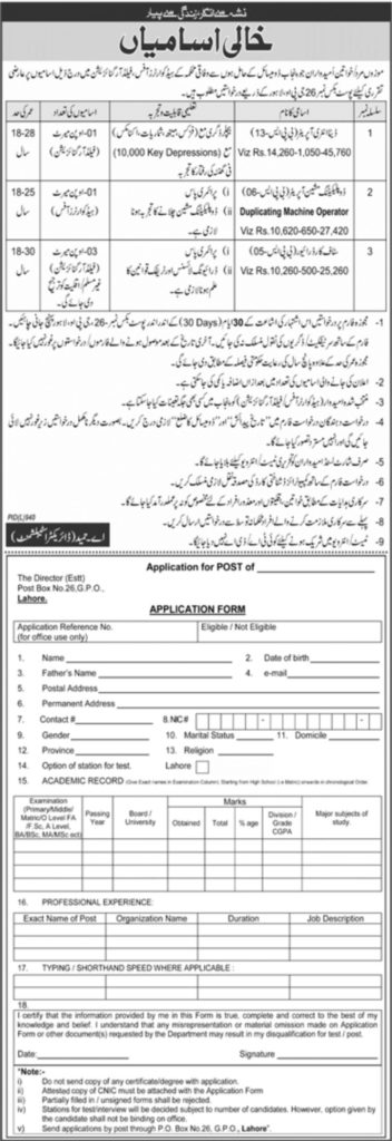 Field Organization Jobs October 2019 P.O.Box 26 Lahore