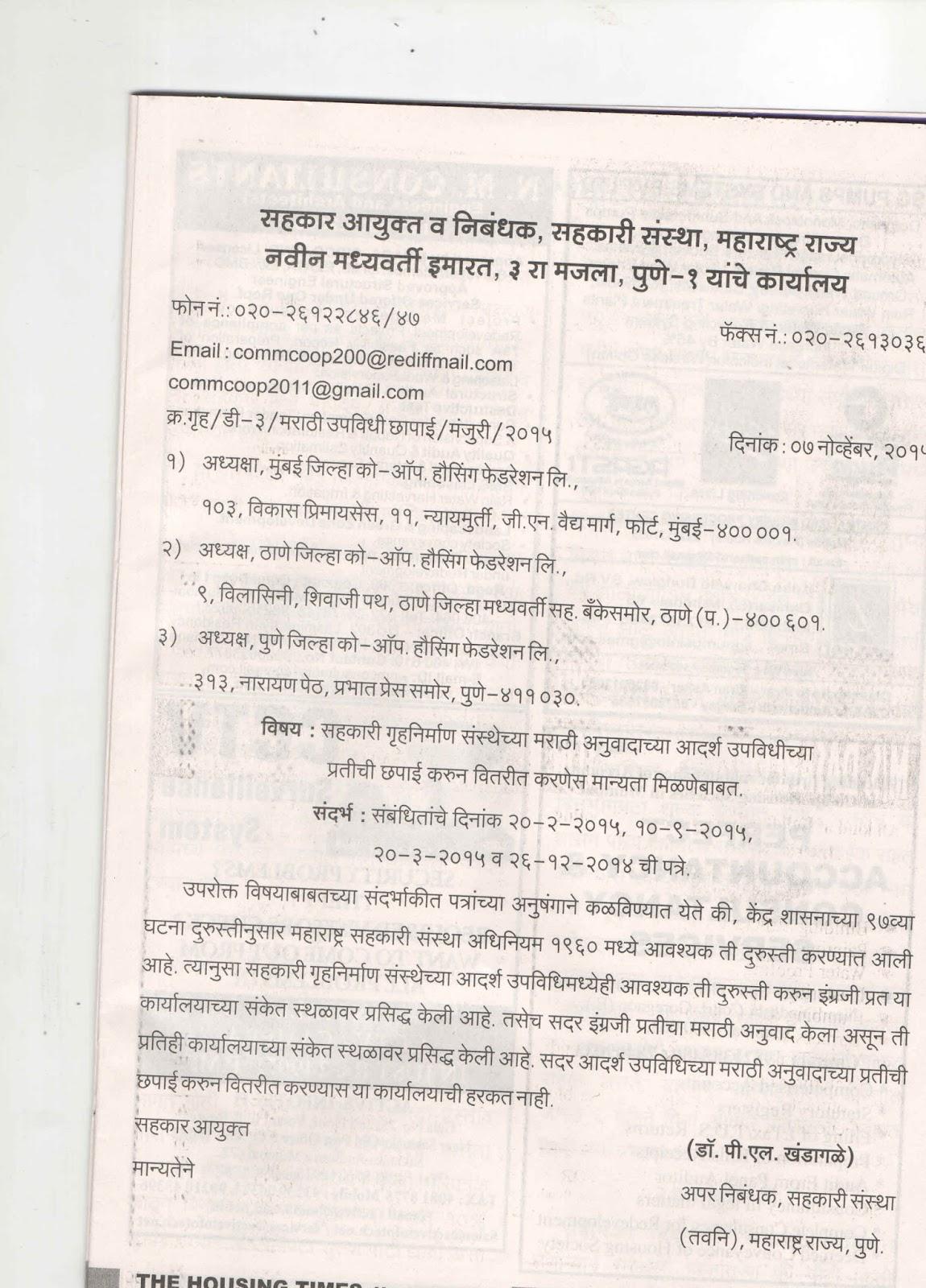 Housing Society Maharashtra Letter For Printing Bye
