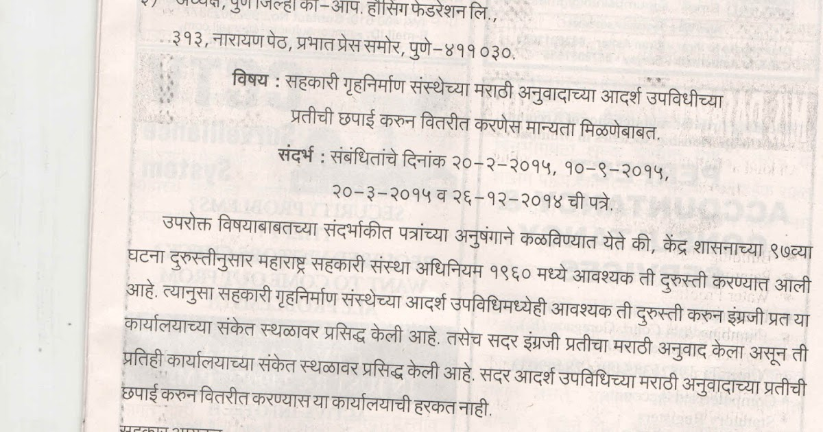 Society complaint letter in marathi idealstalist society complaint letter in marathi spiritdancerdesigns Choice Image