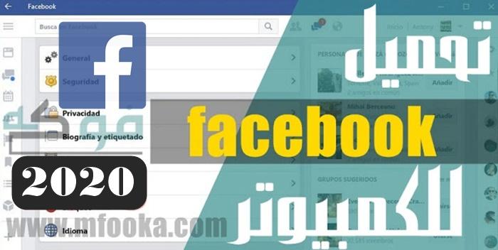 تحميل تطبيق الفيس بوك للكمبيوتر - تنزيل مجاني من ميديا فاير 2020