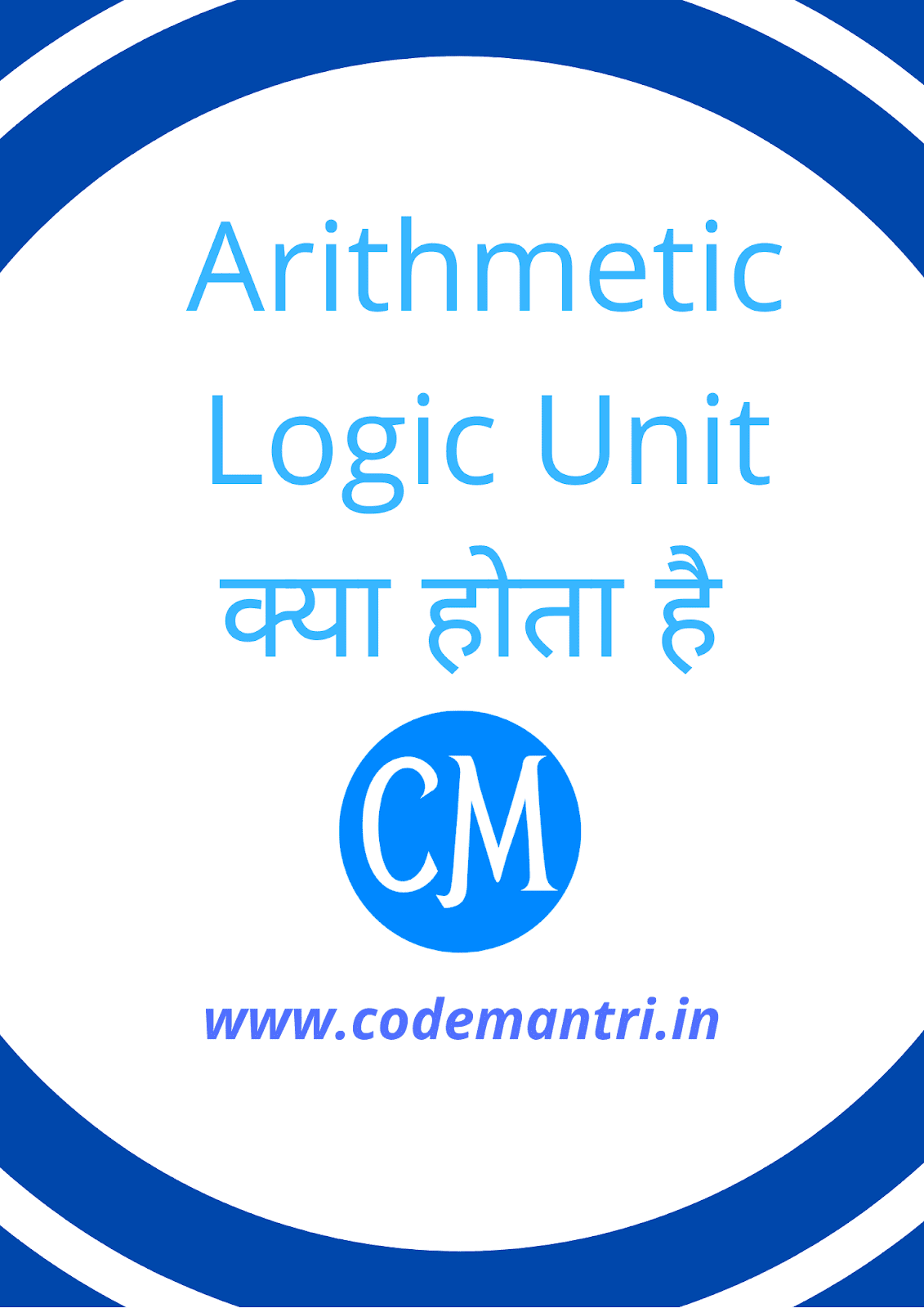 What is arithmetic logic unit in hindi