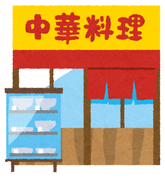 「中華 いらすとや」の画像検索結果