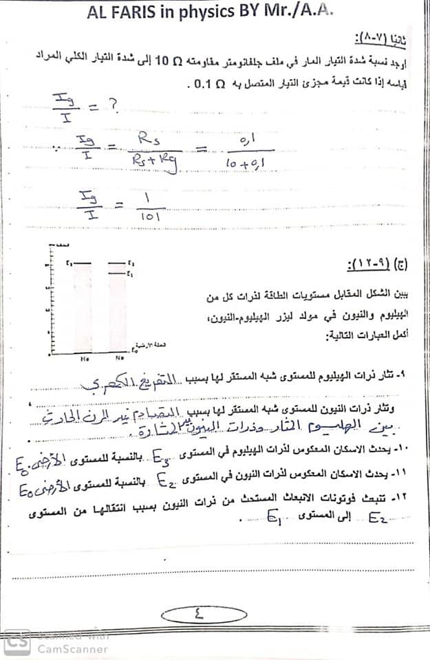 إجابة امتحان الفيزياء للثانوية الأزهرية 2019 4