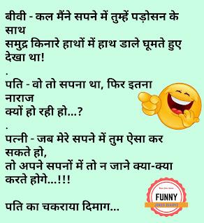 husband wife funny jokes
