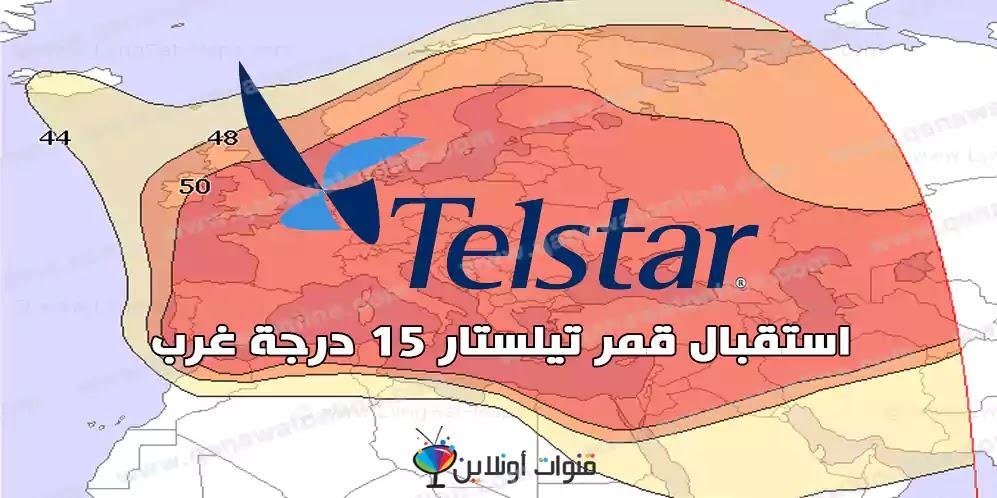 استقبال Telstar 15.5W