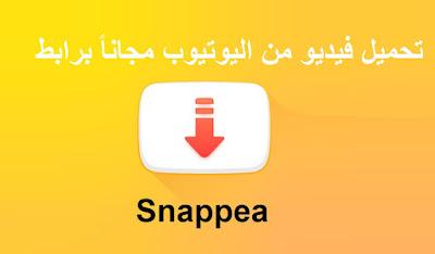 سنابيا Snappea أفضل موقع تنزيل الفيديوهات مباشرة من يوتيوب