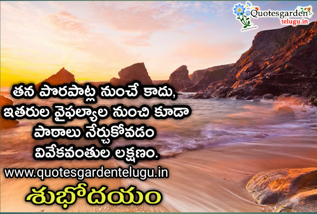 Good morning quotes Telugu in telugu font images messages 2020