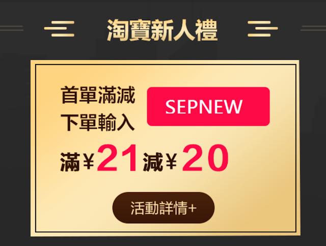 淘寶臺灣99划算節支付行銷活動說明