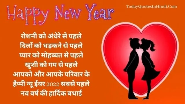 happy new year 2022 in advance, happy new year 2022 images hd download shayari
