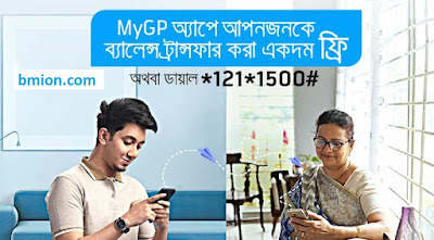 Grameenphone-gp-Balance-Transfer-Dial-*121*1500#-50Tk-to-100Tk-in-One-Transfer