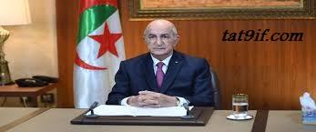 خطاب الرئيس الجزائري تبون اليوم