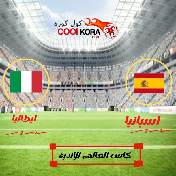 تقرير مباراة إيطاليا أمام إسبانيا تصفيات كأس العالم
