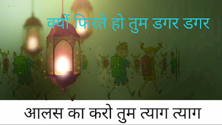 Best Motivational Poem on Success, success poem in hindi, poem on mehnat