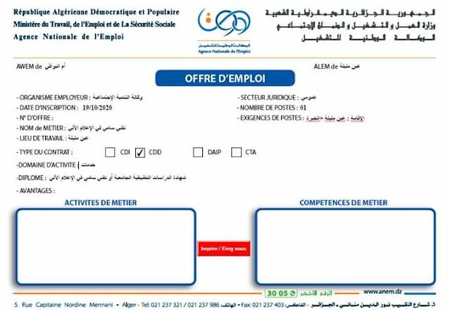 ام البواقي مسابقه توظيف وكالة التنمية الإجتماعية