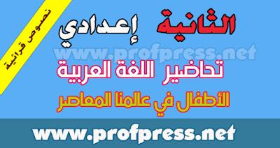 تحضير النص القرائي الأطفال في عالمنا المعاصر للسنة الثانية إعدادي مرشدي في اللغة العربية