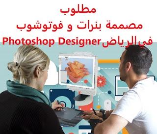 وظائف السعودية مطلوب مصممة بنرات و فوتوشوب في الرياض Photoshop Designer
